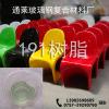 供应191不饱和聚酯树脂 玻璃钢制品 通用树脂
