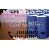 供应乙烯基树脂 耐腐蚀树脂