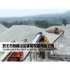 供应睢宁石料生产线形成一定的开发规模和综合利用系统gh