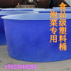 供应四川达州生产食品常用的蓝色塑料桶子厂家