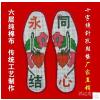 供应十字绣鞋垫加盟大图纯棉加香防臭喜字做法婚庆吉祥字花十字绣鞋垫