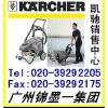 供应KARCHER凯驰高压清洗机HD6-15-4(广州锦墨一)