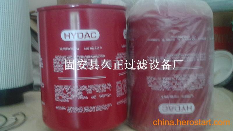 河北专业供应0160MG010P贺德克滤芯