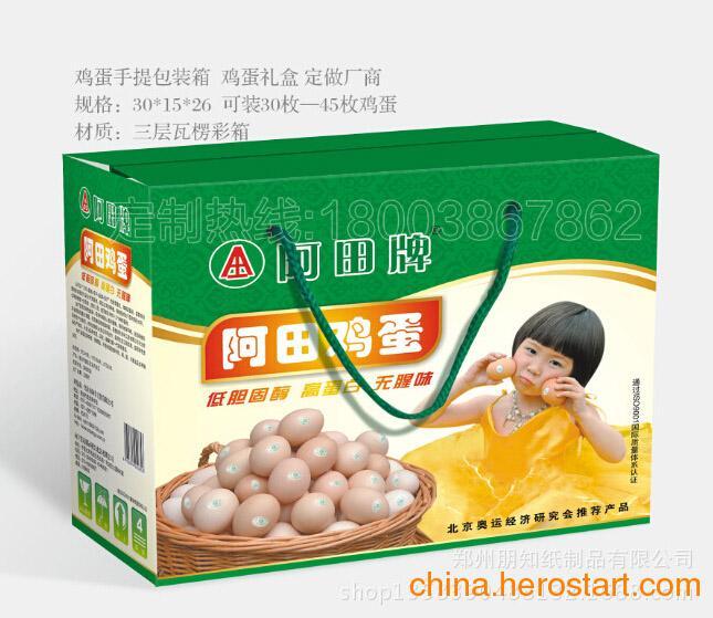 供应郑州柴鸡蛋包装盒制作 郑州鸭蛋箱制作 郑州鸡蛋箱设计
