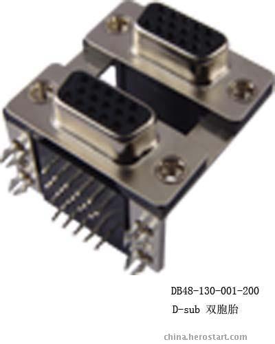 供应DR连体/DB双层/DR双胞胎连接器