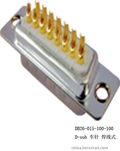 供应DB连接器/DB车针连接器/D-SUB