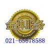 供应上海西门子冰箱售后维修电话┣24小时报修咨询)