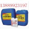 供应CCA木材防腐剂木材防霉剂-CCA