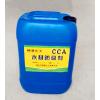 供应CCA木材防腐剂CCA木材长效防腐剂木材防腐剂CCA