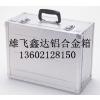 供应黑龙江定做铝合金航空箱 定做航空箱