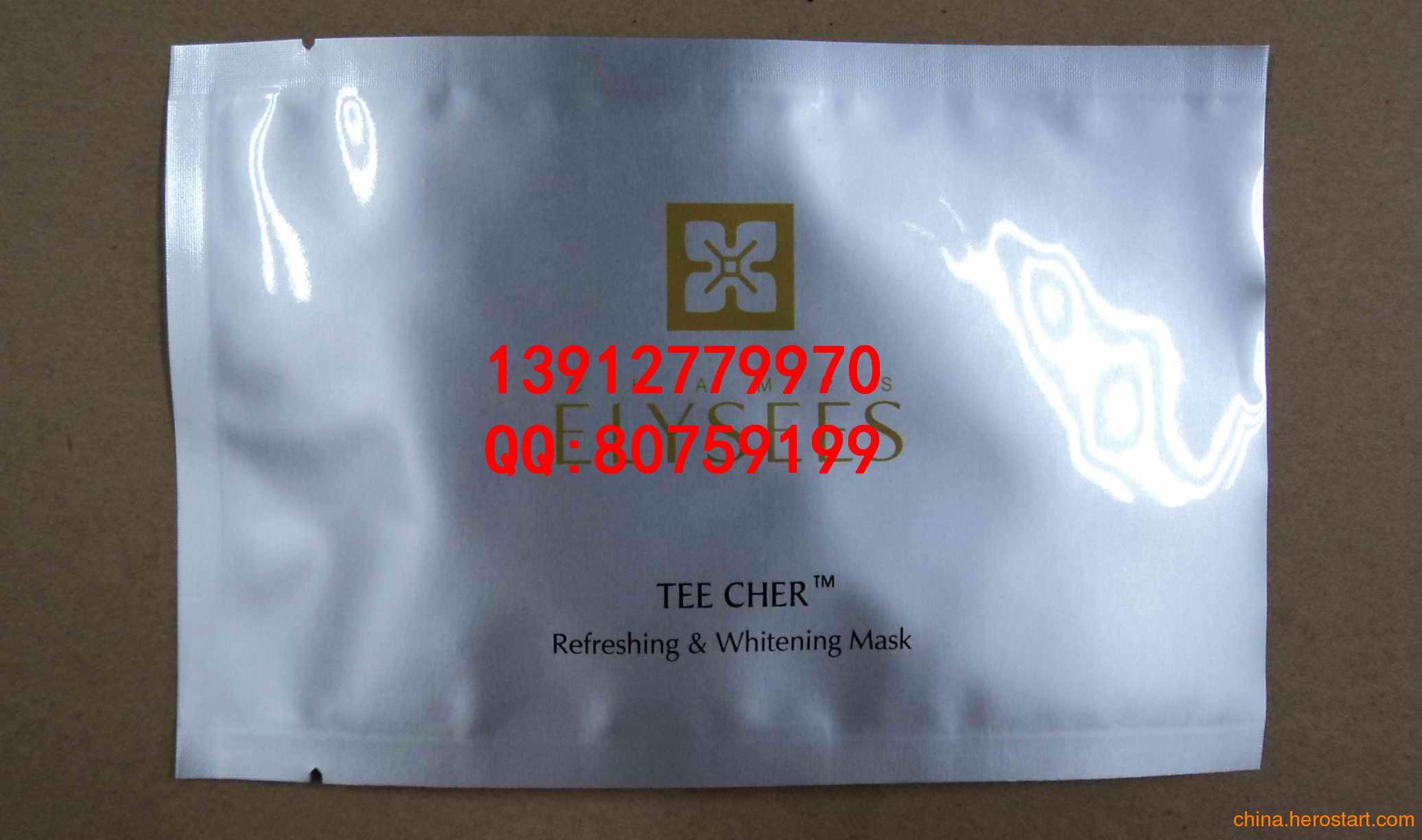 供应苏州化妆品铝箔袋