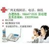 供应广州东平 嘉禾 石井办理电话报装8位数可移动座机