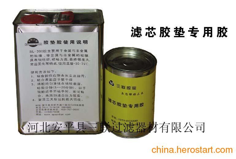 供应三联胶业滤清器胶垫胶,密封胶圈粘合胶水