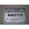 供应广州铝标牌制作铝铭牌不锈钢标牌制作铜铭牌