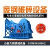 供应宁德都功能废钢破碎机最实惠的价格