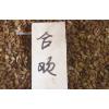 供应出售马樱子树种子【合欢种子】