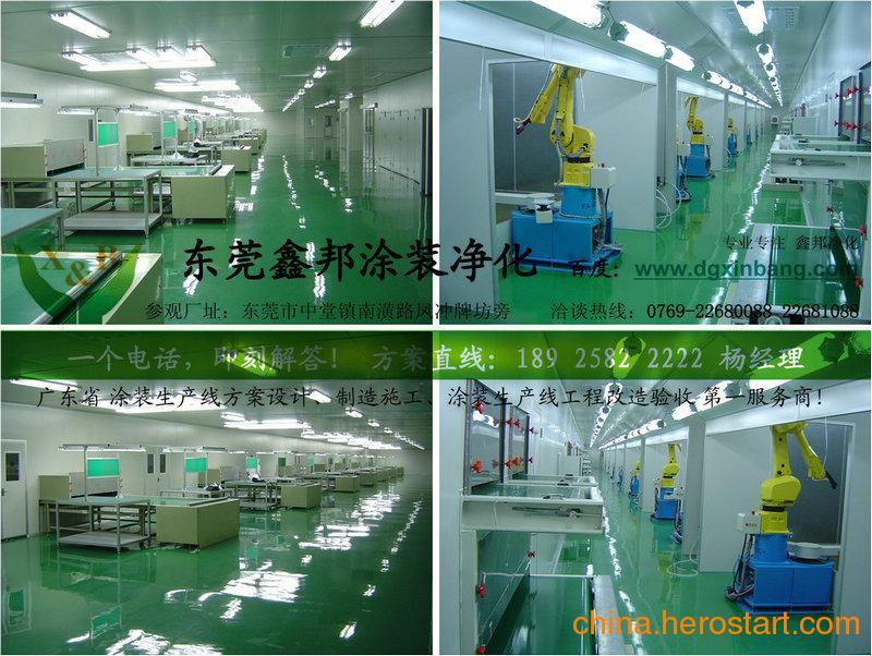 供应惠州塑胶涂装生产线 惠州五金涂装生产线 惠州电子厂涂装生产线