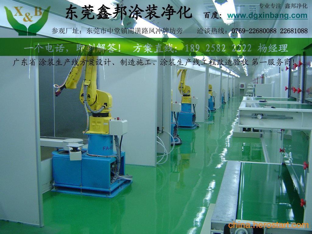 供应惠州金属涂装生产线 惠州机械手涂装生产线 惠州手机外壳涂装生产线