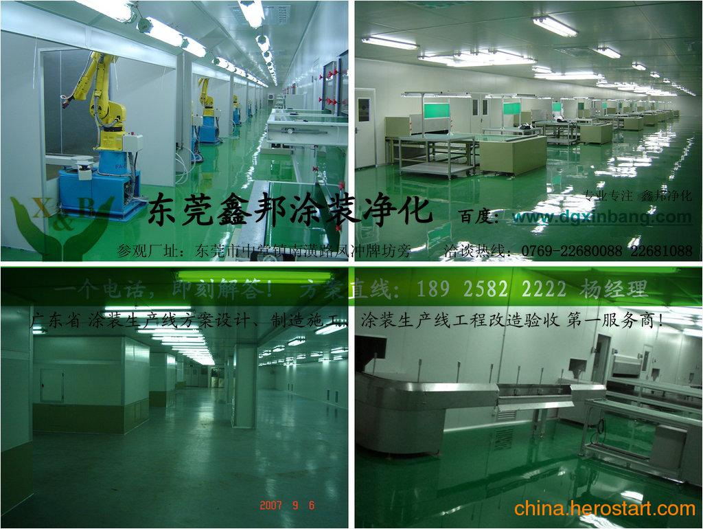 供应广东惠州自动UV喷涂线  自动UV喷涂线  惠州涂装生产线厂家
