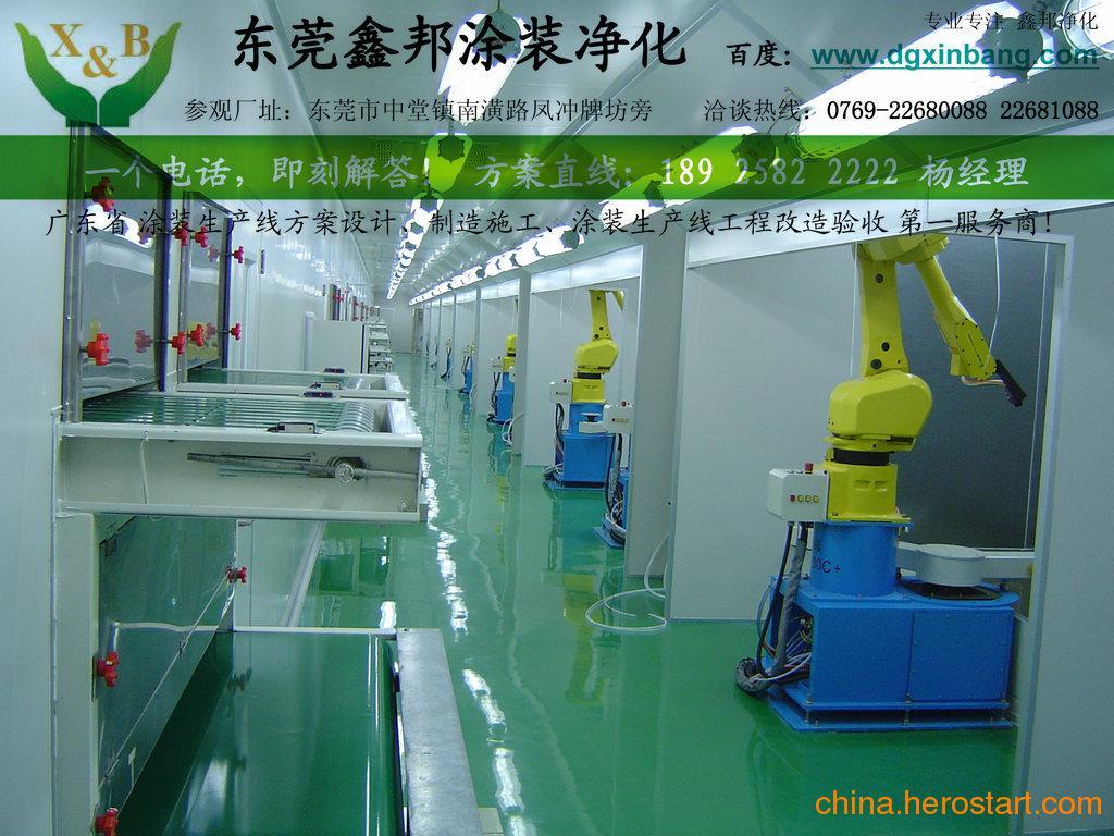 供应惠州自动涂装生产线图片 惠州涂装生产线设备 惠州涂装生产线厂家