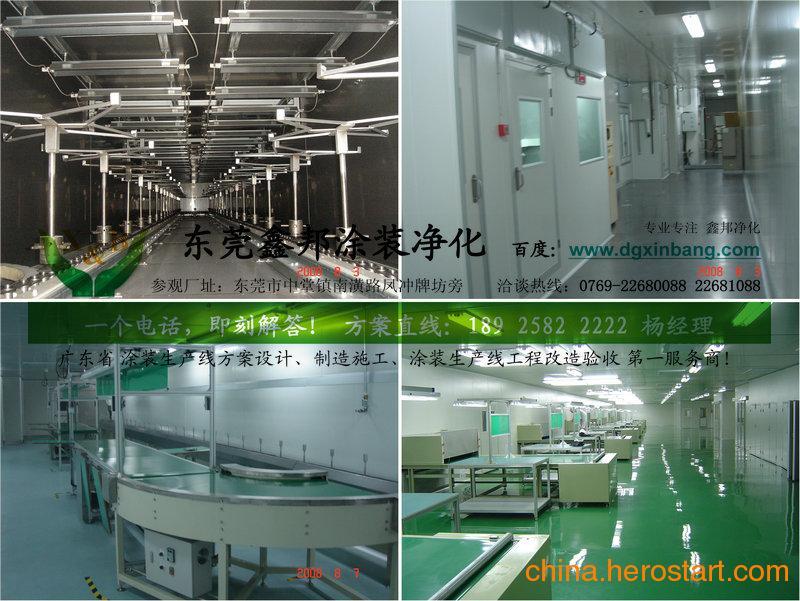 供应惠州汽车电泳涂装线 惠州铝型材涂装生产线 惠州自动涂装生产线