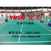 供应塑胶地板厂 yoso商用地板 pvc商用地板