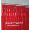 供应PVc防电焊弧光隔断帘
