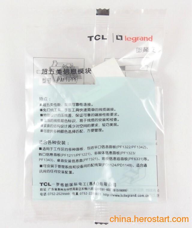 供应江苏 TCL超五类信息模块(实惠全城)