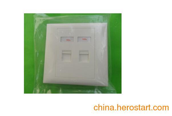 供应云南 TCL双口面板(PF1322) TCL网络/电话插座面板 欢天喜地