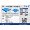 供應物流行業專用塑料托盤PTD-1210P10