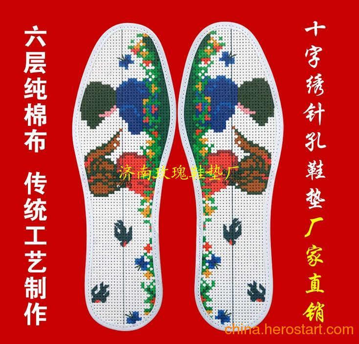 供应十字绣鞋垫厂批发加工花样图纸案大全针法红安绣法市场十字绣鞋垫