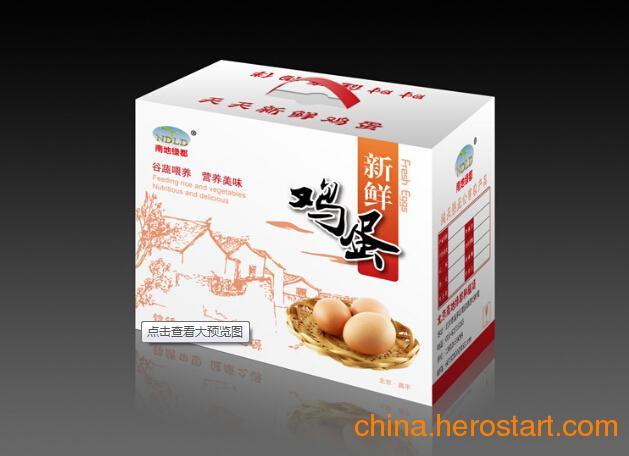供应郑州鸡蛋纸箱 郑州土鸡蛋礼品箱 郑州食品包装盒