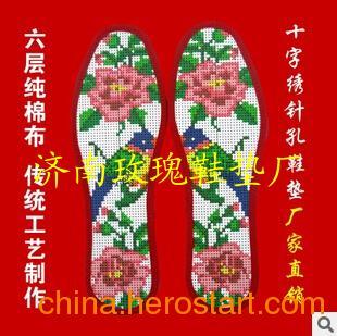 供应十字绣鞋垫厂批发加工针法红安绣法市场十字绣鞋垫