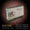 供应长沙鸿丰台历印刷公司专业设计制作的马年台历