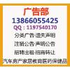 供应杭州日报遗失分类挂失注销登报声明公告