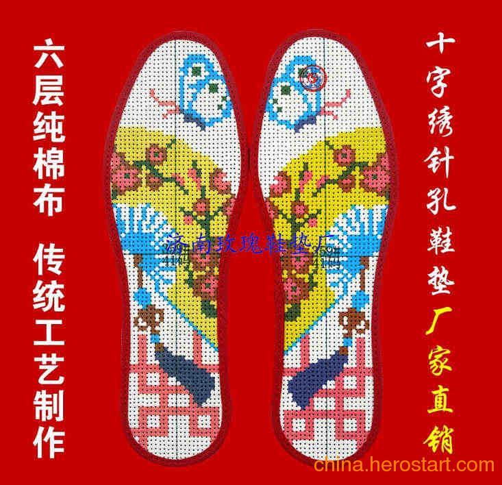 供应鞋垫花样图案大全十字绣手工批发厂家市场代理厂鞋垫花样图案大全