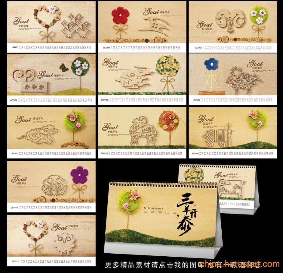 供应郑州最专业台历订做 郑州最专业台历设计