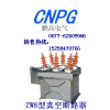 供应质量保证ZW8-12/630,ZW8-12/630