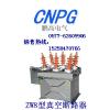 供应质量保证ZW8-12G/630-20,ZW8-12G/630-20