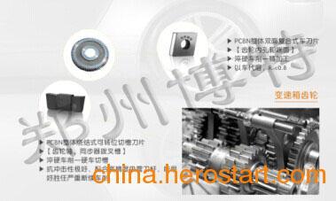 供应汽车变速箱齿轮硬齿面加工优选博特牌立方氮化硼刀具