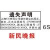 供应上海遗失声明费用