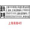 供应上海公司遗失声明哪家报社便宜?