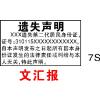 供应上海遗失声明/注销广告刊登电话