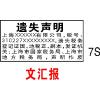 供应上海遗失声明登报价格