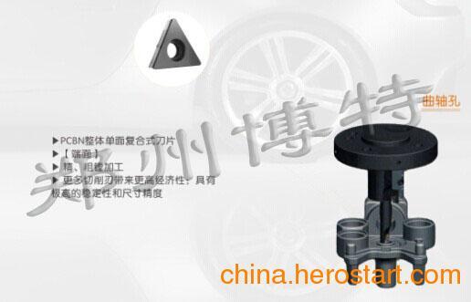 供应铸铁曲轴镗孔刀具-CBN单面复合式镗刀片价格