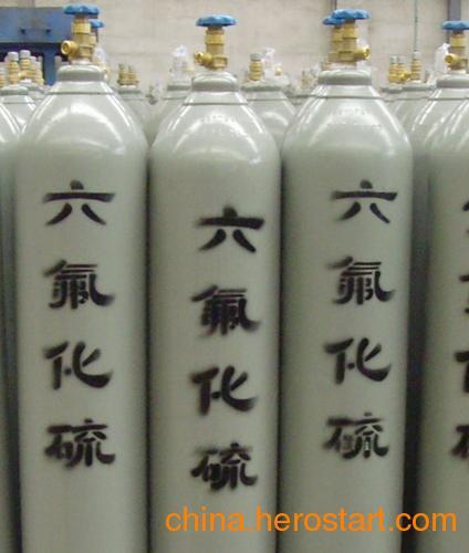 供应99.999%SF6气体绝缘用SF6气体六氟化硫价格优惠