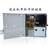 供应海尔投币洗衣机控制器 投币洗衣机控制器时间控制器
