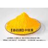 供应黄道路标线漆专用黄颜料:中铬黄
