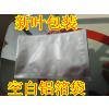 供应纯铝袋,彩色印刷铝箔袋厂家批发
