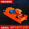 供应如何提高对辊破碎机传动轴的强度